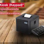 Instant Kiosk (Keypad)
