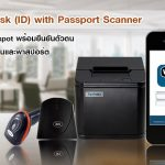 Instant Kiosk (ID) with Passport Scanner