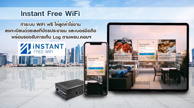 Instant Free WiFi, ระบบ Free WiFi พร้อมใช้